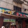 台湾旅行:二日目。金峰魯肉飯(チンフォンルゥロウファン)が美味!