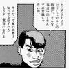 生執のおすすめ漫画! 『四丁目の夕日』 その2 閲覧、ネタバレ注意