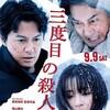 (映画)三度目の殺人/109シネマズ名古屋