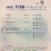音楽家協会コンサート vol.9のお知らせ