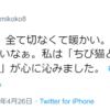 切なくて暖かい。「ちびねこ亭の思い出ごはん」の感想(ひみこ @hihimimikoko8 さん)