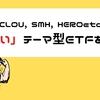 【CLOU, SMH, HERO etc】「強い」テーマ型ETFを買う
