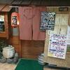 川瀬 / 札幌市中央区大通西10丁目 南大通ビルB1F