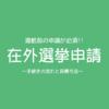 海外でも選挙をするために‼‼日本を離れる前に在外選挙の手続きを!!!!