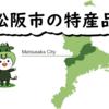 三重県松阪市の特産品!ご紹介いたします!旅行のお土産にいかが?