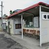 木次線:幡屋駅