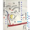 戊辰戦争のひとこま 慶應・明治初年の絵図