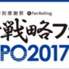 2017年3月11日、投資戦略フェア EXPO2017が開催!投資家は参加必須