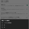 Android音楽アプリ「Poweramp」でボリューム100段階設定
