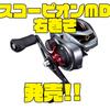 【シマノ】太いラインが沢山巻けるベイトリール「スコーピオンMD右巻き」発売!