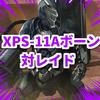 【対魔忍RPG】レイドボス「XPS-11Aボーン」編。中の下オークの対レイド部隊編成【おまけ:強化外骨格・パワードスーツについて】