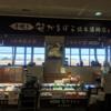 仙台空港でのおすすめ出張飯 橋本蒲鉾店であたたかい笹かまをテイクアウトしてフハフハ言いながら食べよう。
