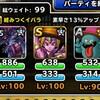 level.1489【ウェイト100】第185回闘技場ランキングバトル2日目