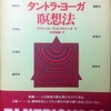 タントラ・ヨーガ瞑想法 スワミ・ジョーティルマヤナンダ S. 著 / 川村悦郎 翻訳