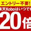 【楽天Kobo】楽天Koboで20%ポイント還元の大規模セール実施中!なんと対象作品は全部!!