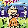 鴨志田穣、西原理恵子『最後のアジアパー伝』(講談社文庫)