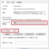 Windows Server 2012 R2:リモートデスクトップ接続のデスクトップ画面表示までに時間がかかる