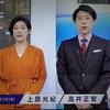 似てる? NHKアナウンサー・高井正智氏とHONDA所属マラソンランナー・設楽悠太さん