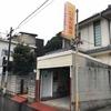 焼豚玉子飯を食べに行ったら、それ以外も安心の美味しさでした。重松飯店