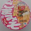マックスバリュでマルちゃん「がんばれ!受験生 豆乳ごまみそうどん」を買って食べた感想