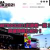 METROCK(メトロック) 2021開催情報まとめ!出演者やフェスの詳細も紹介!