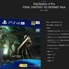 【数量限定】FINAL FANTASY VII REMAKE、ゲームソフトとPS4本体セットが4月10日に発売決定!もちろんPS4 Proもあるよ!