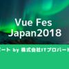 Vue Fes Japan 2018 ゴールドスポンサーとして協賛しました