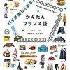 一番使い勝手の良いフランス語会話の本