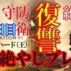 【シヴィライゼーション6王日記2日目】難易度・王26時間ブッ通しな修羅の世界に限定解除解放!