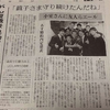 9月2日 読売新聞朝刊?「眞子さま守り続けたんだね」〜9/3秋篠宮家と佳代さんのコメント