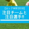 【ロシアワールドカップ2018】注目チームと注目選手20人を紹介!若手からスターまで!