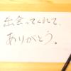 """""""無印のテーブル""""を手に入れたら素敵なことしか書けなくなった。[KORE-KURE]"""