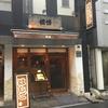 支那麺はしご本店の坦々麺(銀座)