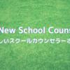 新しいスクールカウンセラーさん