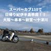 スーパーカブ110(JA44)で日帰り紀伊半島半周!往復500kmの旅!大阪から串本、新宮から十津川経由で帰宅!