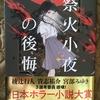 【第25回日本ホラー小説大賞】『祭火小夜の後悔』ネタバレなし感想【1話「床下に潜む」まるっと試し読み】