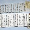 教え子気遣う漱石先生…作品発表を手助け