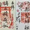 【大阪&和歌山】阿部野神社&丹生官省符神社の2021年4月御朱印