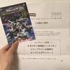【謎解き】JR東日本×劇場版シンカリオン 謎解きに参加したよ。