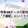 ・青春18きっぷの聖地「下灘駅」にいこう!