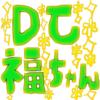 ふぉ〜ゆ〜ラインライブ「DJ福ちゃんのベストヒットゆ〜」おすすめ曲まとめ Part.1