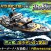 蒼焔の艦隊【軽巡:夕張(対空強化仕様)】