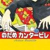 『のだめカンタービレ』 全25巻