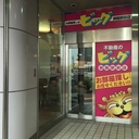 ビッグ釧路駅前店
