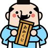 広島県の初詣 2020年 備後編|人気ランキング おすすめのご利益のある神社は?