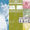 MESHを活用した未来の授業づくり「未来の先生フォーラム2020」開催レポート