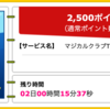 【ハピタス】マジカルクラブTカードJCBが期間限定2,500pt(2,500円)! 年会費無料♪ ショッピング条件なし♪