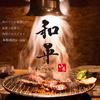 【オススメ5店】岩国(山口)にある焼肉が人気のお店