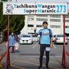 長崎橘湾岸スーパーマラニック273:秋の島原半島ステージ103km、無事完走!