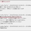 【予言】2116年からメールで送ってきた『未来人』によると本日2019年5月9日に『首都直下地震』が発生!?気象庁は日時と場所を特定した地震予知はデマというスタンス!